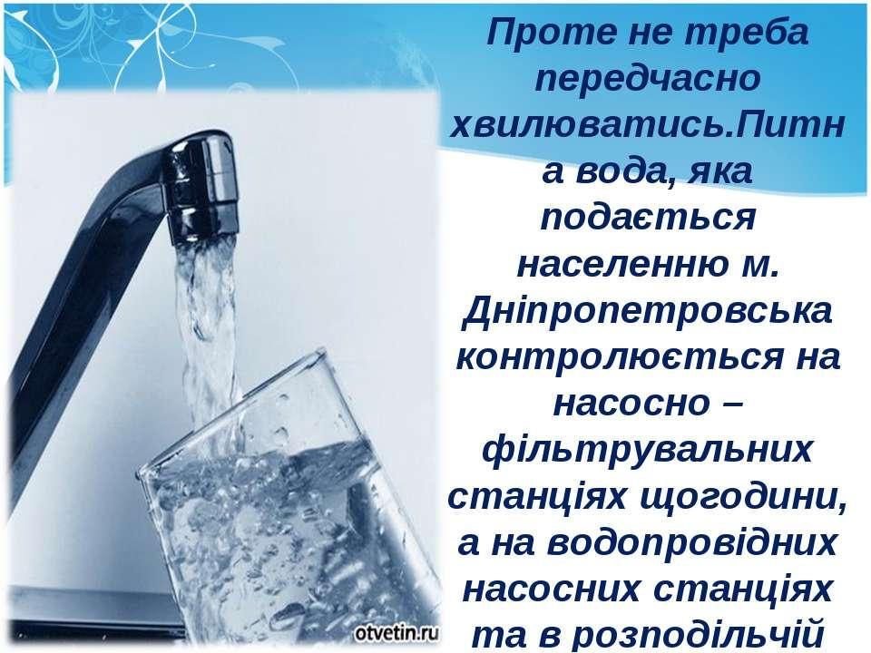 Проте не треба передчасно хвилюватись.Питна вода, яка подається населенню м. ...
