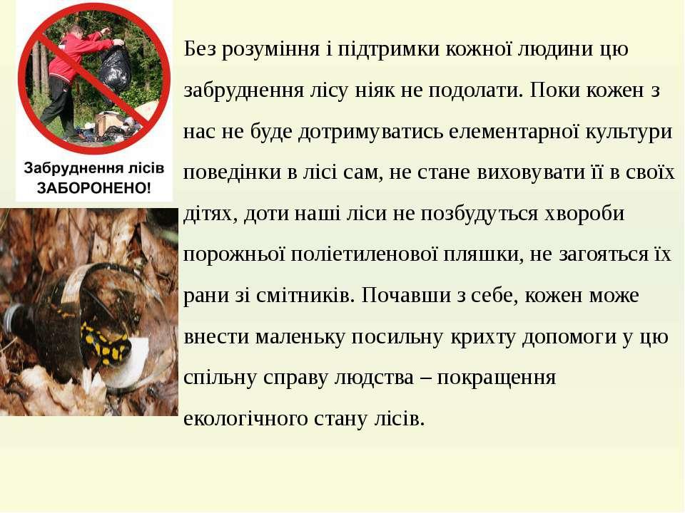 Без розуміння і підтримки кожної людини цю забруднення лісу ніяк не подолати....