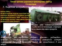 Квітень 2004 р. На високогірному відрізку траси Київ-Чоп внаслідок несправнос...