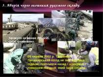 3. Аварія через зношення рухомого складу. 24 червня 2002 р. Танзанія. Пасажир...