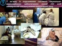 У зв'язку із порушенням системи лікувально-евакуаційного забезпечення понад 2...