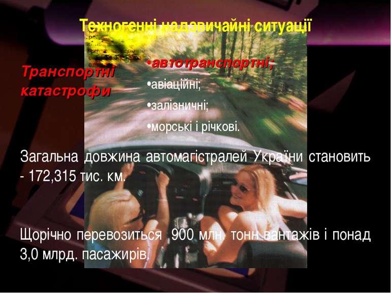 Техногенні надзвичайні ситуації Загальна довжина автомагістралей України стан...
