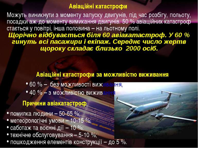 Авіаційні катастрофи Можуть виникнути з моменту запуску двигунів, під час роз...