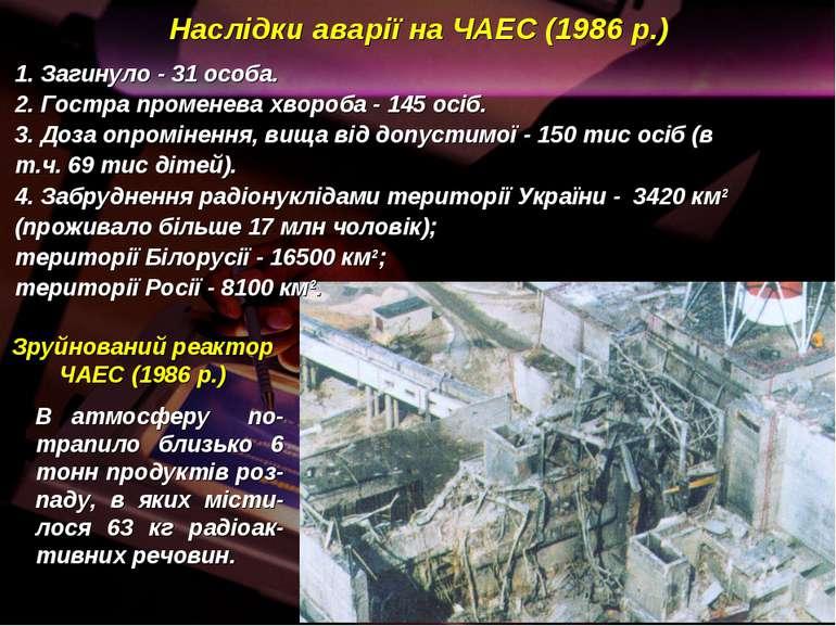 Наслідки аварії на ЧАЕС (1986 р.) 1. Загинуло - 31 особа. 2. Гостра променева...