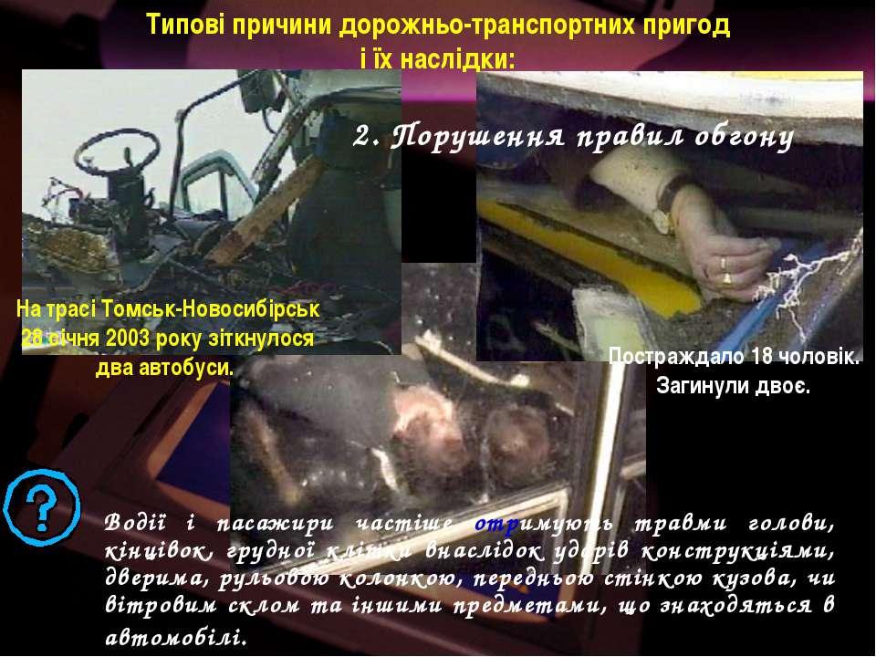 На трасі Томськ-Новосибірськ 28 січня 2003 року зіткнулося два автобуси. Пост...