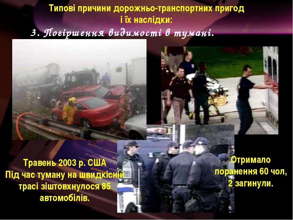 Травень 2003 р. США Під час туману на швидкісній трасі зіштовхнулося 85 автом...