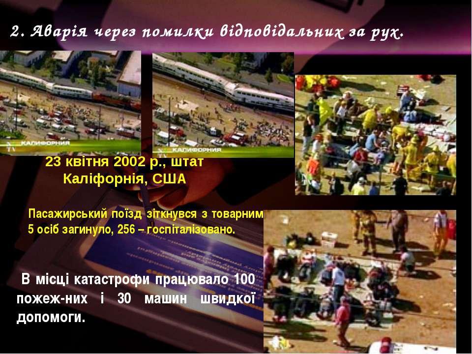 23 квітня 2002 р., штат Каліфорнія, США Пасажирський поїзд зіткнувся з товарн...