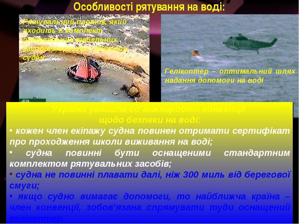 Особливості рятування на воді: Гелікоптер – оптимальний шлях надання допомоги...