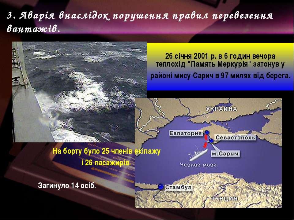 """26 січня 2001 р. в 6 годин вечора теплохід """"Память Меркурія"""" затонув у районі..."""
