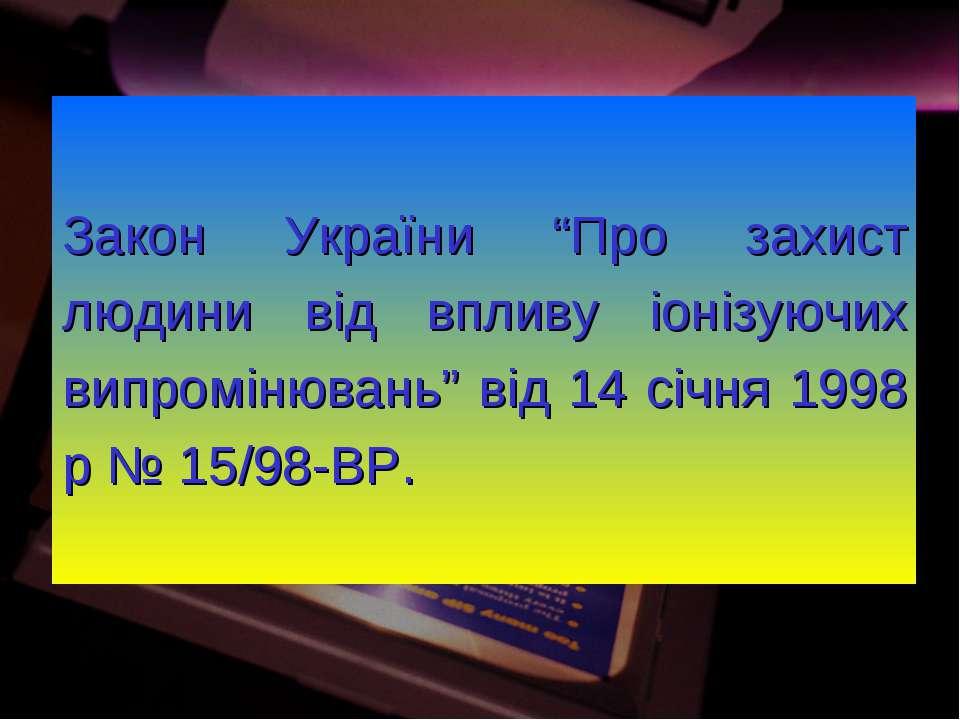 """Закон України """"Про захист людини від впливу іонізуючих випромінювань"""" від 14 ..."""