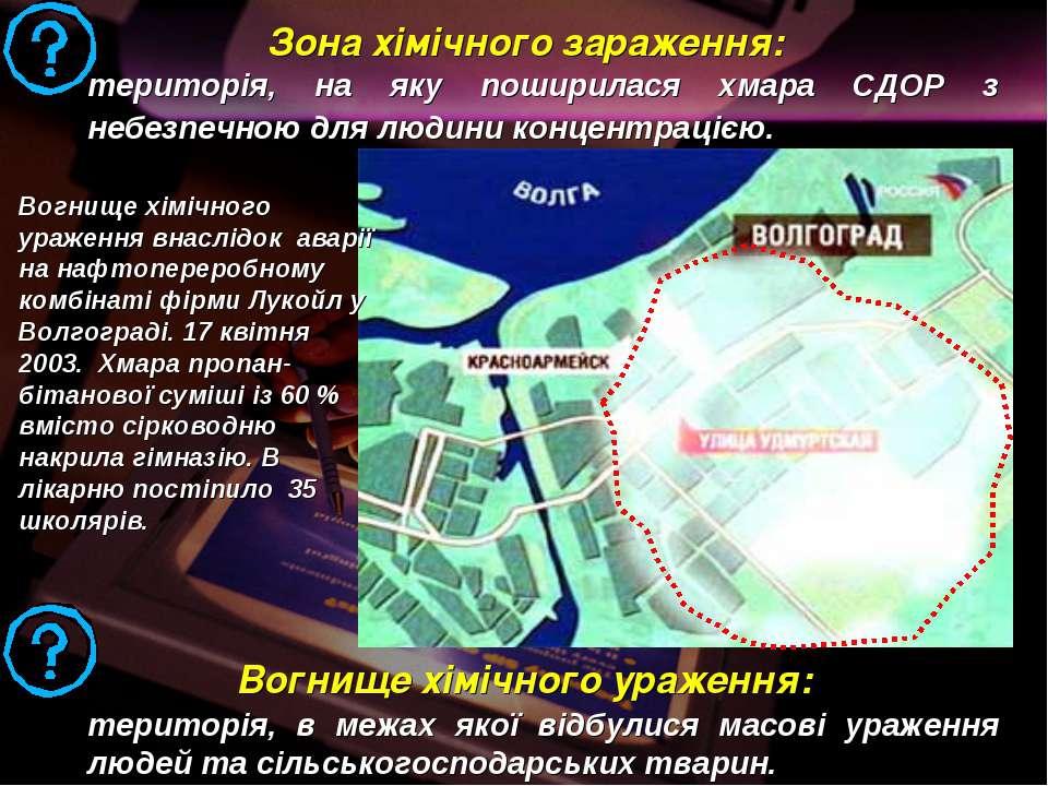 Зона хімічного зараження: територія, на яку поширилася хмара СДОР з небезпечн...