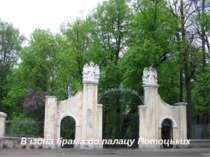 В'їздна брама до палацу Потоцьких
