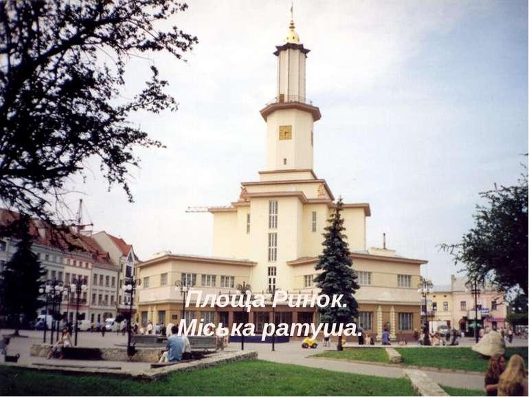 Площа Ринок. Міська ратуша.