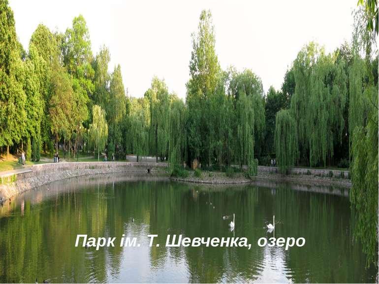 Парк ім. Т. Шевченка, озеро