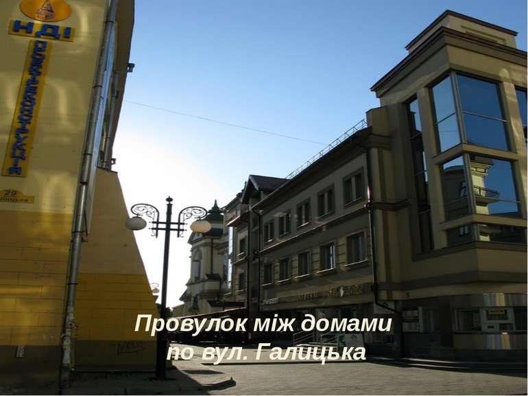 Провулок між домами по вул.Галицька