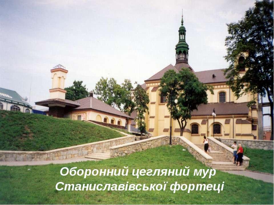 Оборонний цегляний мур Станиславівської фортеці