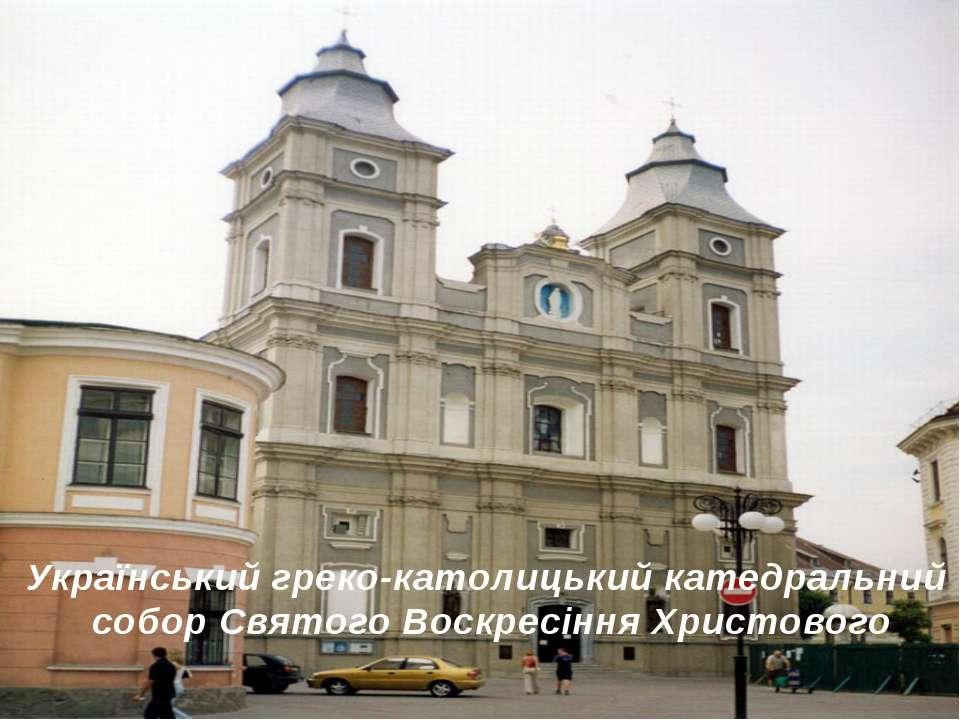 Український греко-католицький катедральний собор Святого Воскресіння Христового