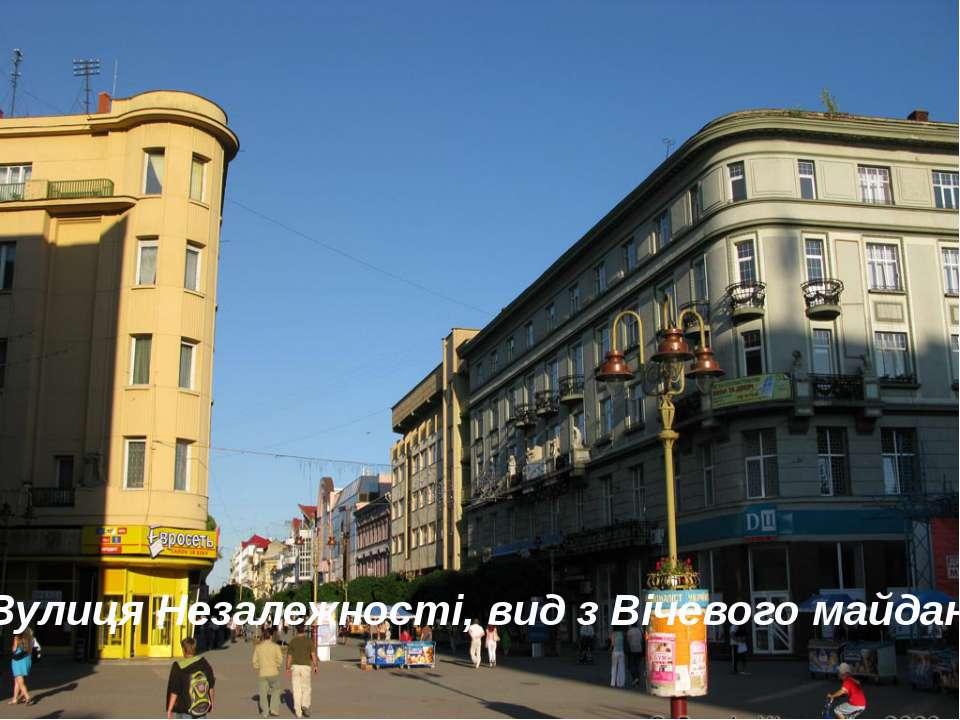 Вулиця Незалежності, вид з Вічевого майдану