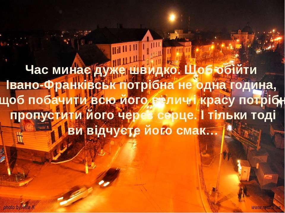 Час минає дуже швидко. Щоб обійти Івано-Франківськ потрібна не одна година, а...