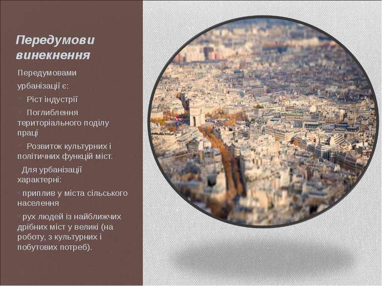 Передумовами урбанізації є: Ріст індустрії Поглиблення територіального поділу...