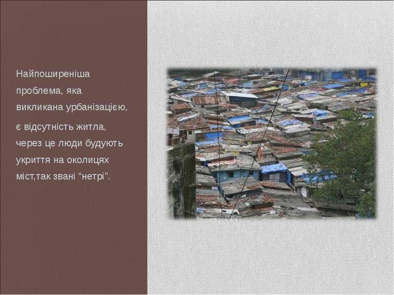 Найпоширеніша проблема, яка викликана урбанізацією, є відсутність житла, чере...