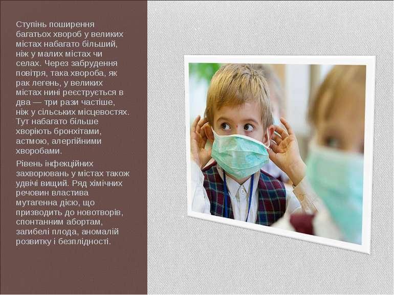 Ступінь поширення багатьох хвороб у великих містах набагато більший, ніж у ма...