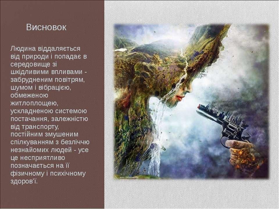 Висновок Людина віддаляється від природи і попадає в середовище зі шкідливими...