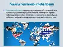 Поняття політичної глобалізації Політична глобалізація характеризує домінуван...