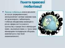 Правову глобалізацію можна визначити як процес формування-нової, загальносвіт...