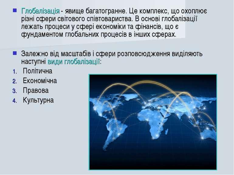 Глобалізація - явище багатогранне. Це комплекс, що охоплює різні сфери світов...