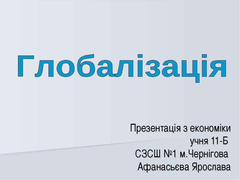 Презентація з економіки учня 11-Б СЗСШ №1 м.Чернігова Афанасьєва Ярослава