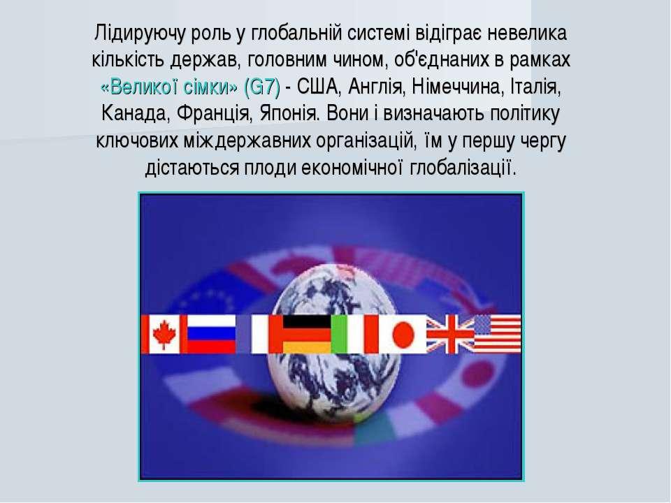Лідируючу роль у глобальній системі відіграє невелика кількість держав, голов...
