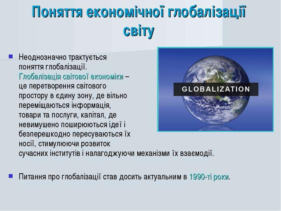 Неоднозначно трактується поняття глобалізації. Глобалізація світової економік...