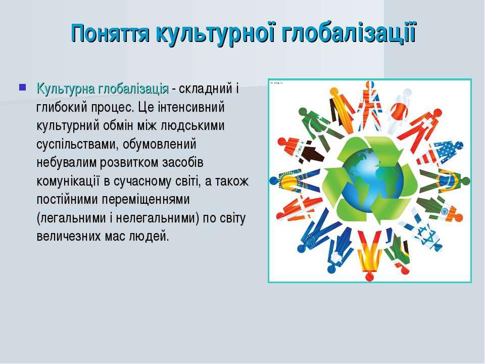 Культурна глобалізація - складний і глибокий процес. Це інтенсивний культурни...