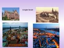 Історія Латвії