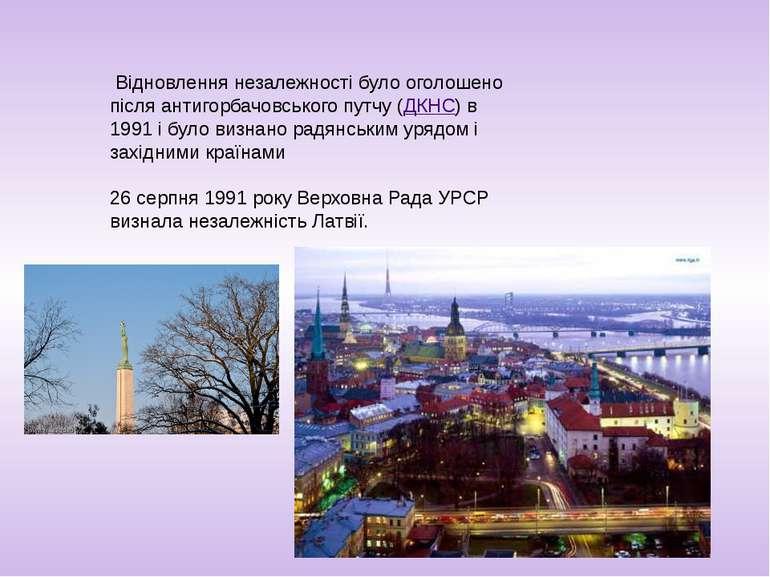 Відновлення незалежності було оголошено після антигорбачовського путчу (ДКНС...
