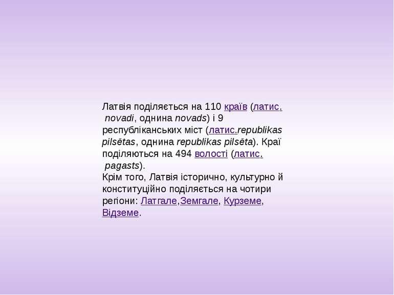 Латвія поділяється на 110країв(латис.novadi, однинаnovads) і 9 республіка...
