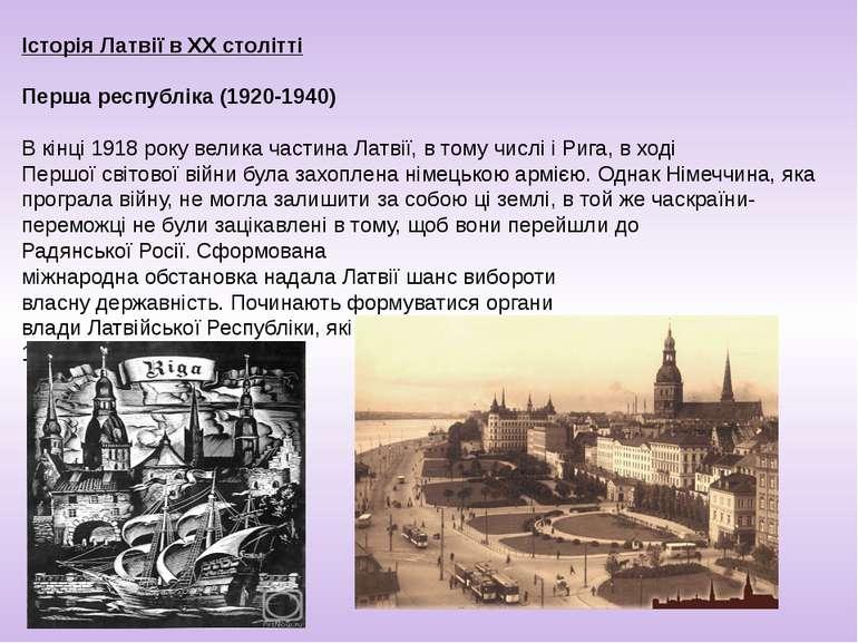 ІсторіяЛатвії вXXстолітті Перша республіка(1920-1940) В кінці 1918року в...
