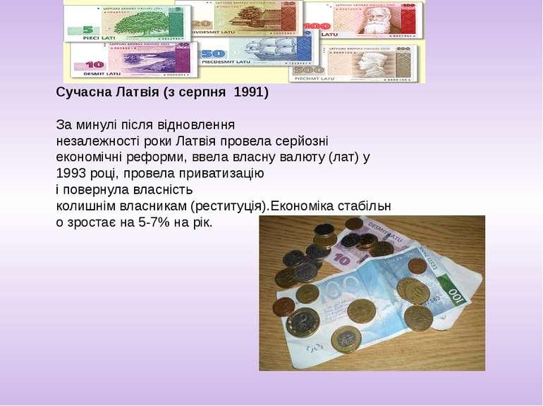 СучаснаЛатвія(зсерпня 1991) За минуліпісля відновлення незалежностіроки...