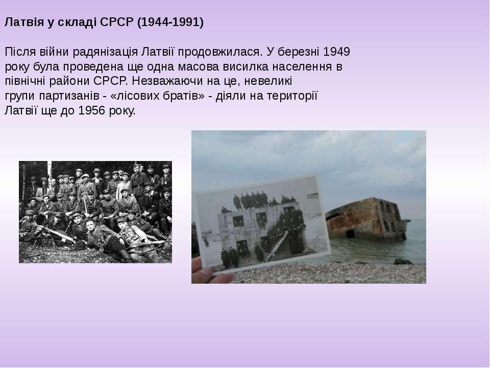 Латвіяускладі СРСР(1944-1991) Після війнирадянізаціяЛатвіїпродовжилася....