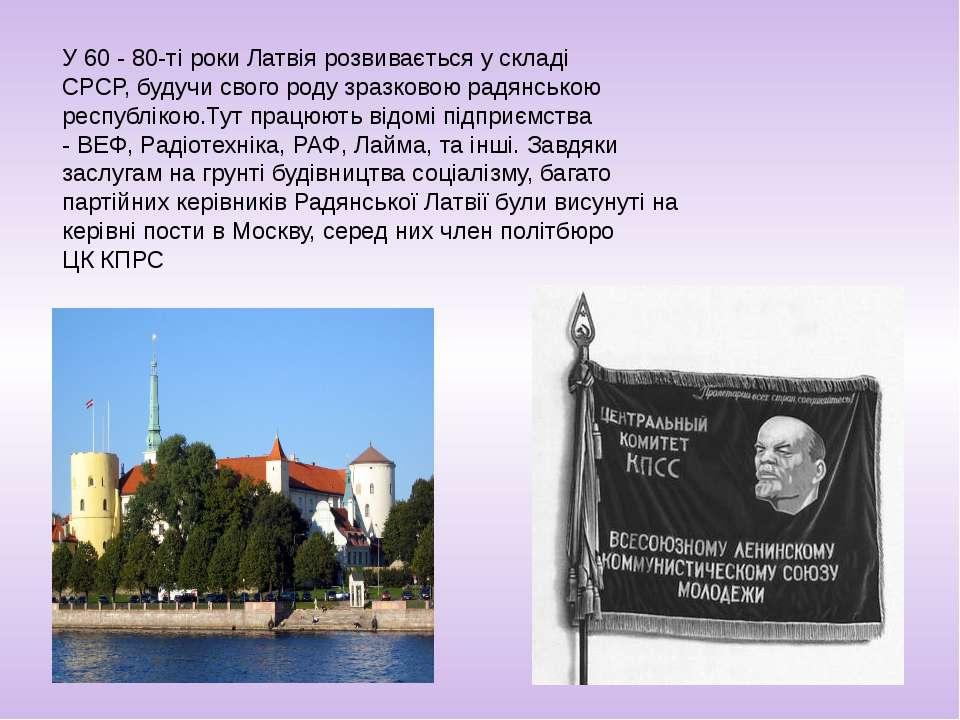 У 60- 80-ті рокиЛатвіярозвиваєтьсяу складі СРСР,будучи свогородузразко...