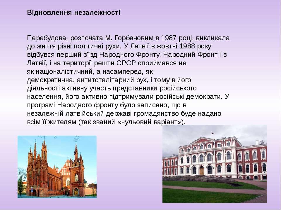 Відновленнянезалежності Перебудова, розпочатаМ.Горбачовимв 1987 році,вик...
