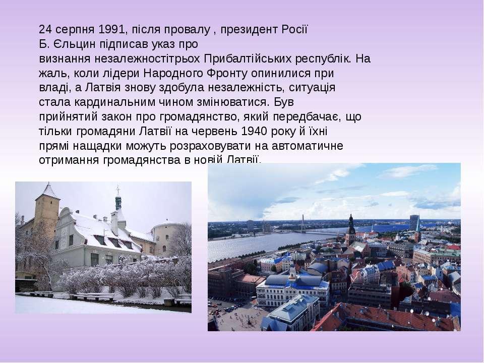 24 серпня 1991,після провалу,президентРосії Б.Єльцинпідписавуказпро в...