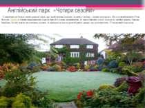 Англійський парк «Чотири сезони» Садівники-любителі змайстрували парк, про як...