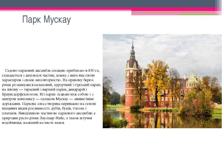 Парк Мускау Садово-парковий ансамбль площею приблизно в 830 га, складається з...