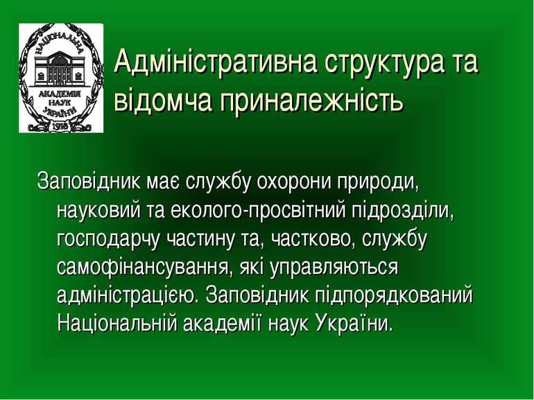 Адміністративна структура та відомча приналежність Заповідник має службу охор...
