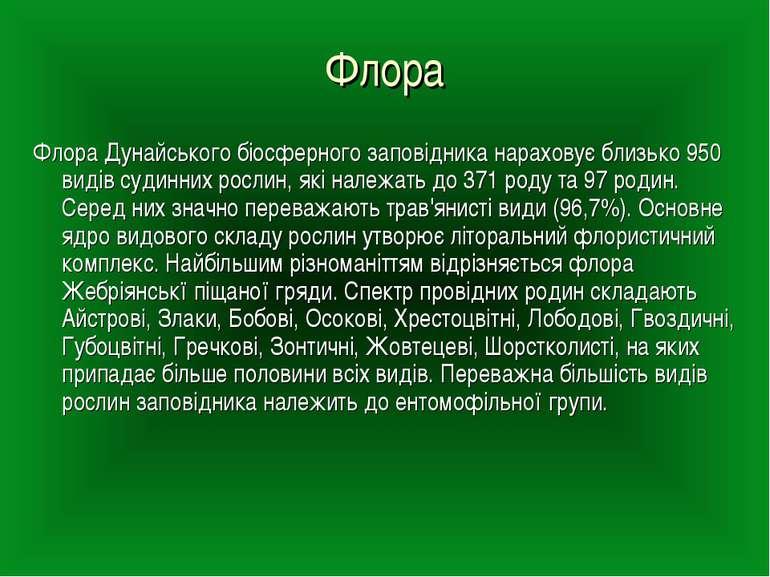 Флора Флора Дунайського біосферного заповідника нараховує близько 950 видів с...