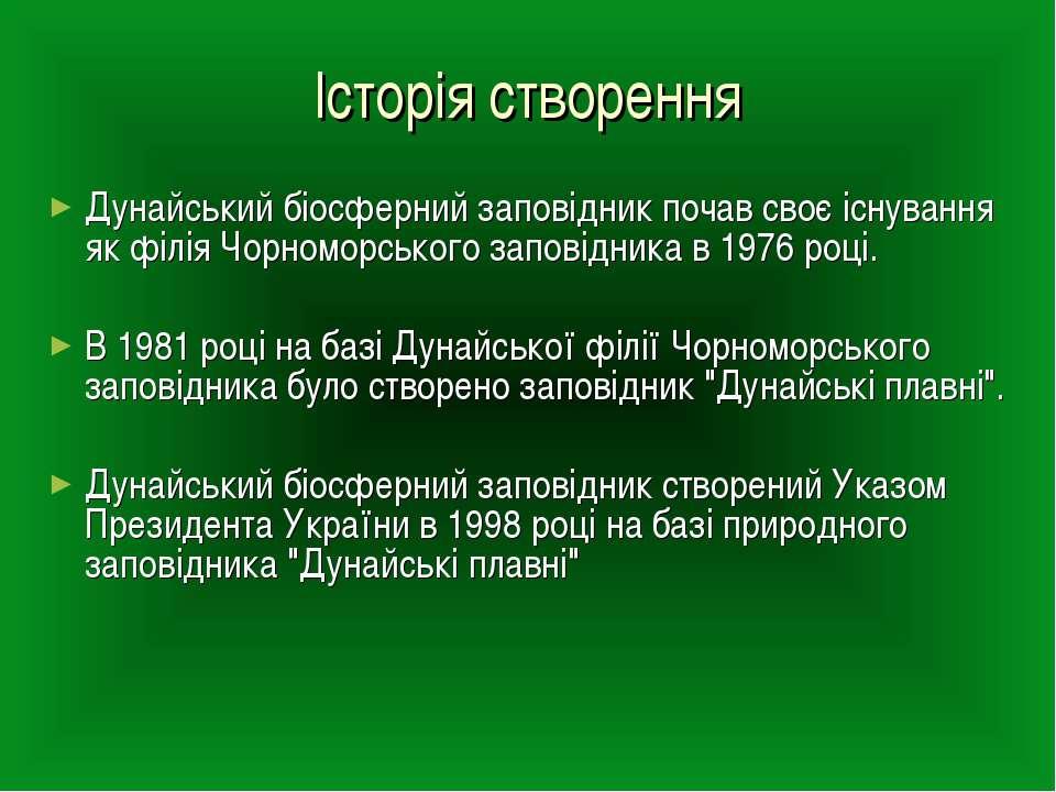 Історія створення Дунайський біосферний заповідник почав своє існування як фі...
