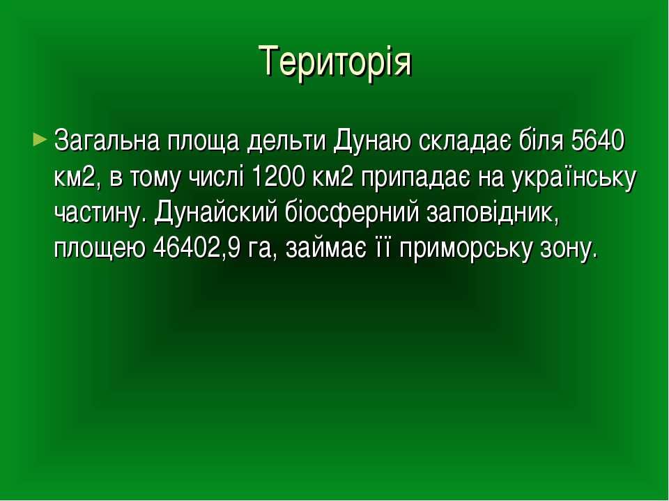 Територія Загальна площа дельти Дунаю складає біля 5640 км2, в тому числі 120...