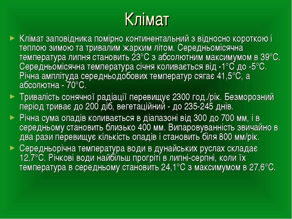 Клімат Клімат заповідника помірно континентальний з відносно короткою і тепло...